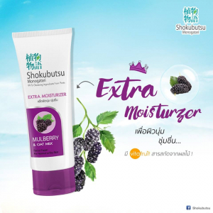 Sữa Rửa Mặt Shokubutsu Extra Moisturizer – 100g