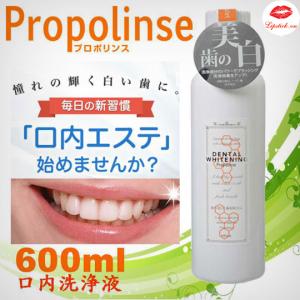 Nước súc miệng Propolinse 600ml Nhật Bản (màu trắng)